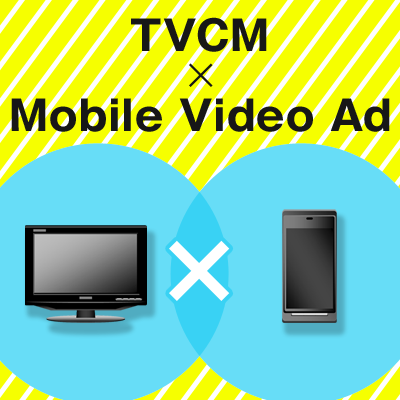20160217_TVCMmobile_thumb